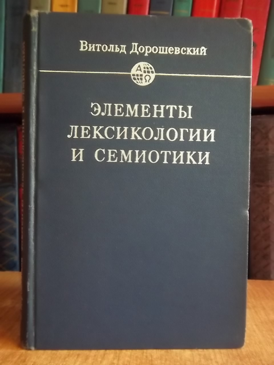 Элементы лексикологии и семиотики
