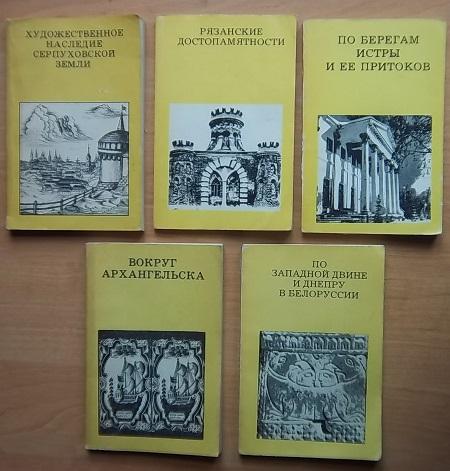 Разумовский Ф «Художественное наследие серпуховской земли»; Вагнер Г «Рязанские достопамятности»; Либсон В «По бере