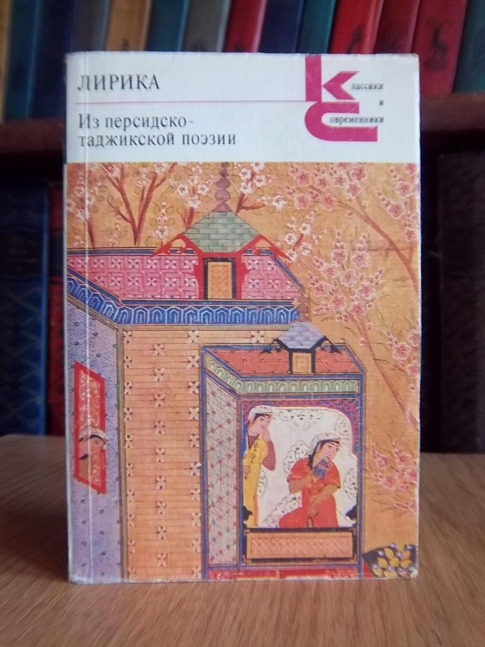 Лирика Из персидско-таджикской поэзии