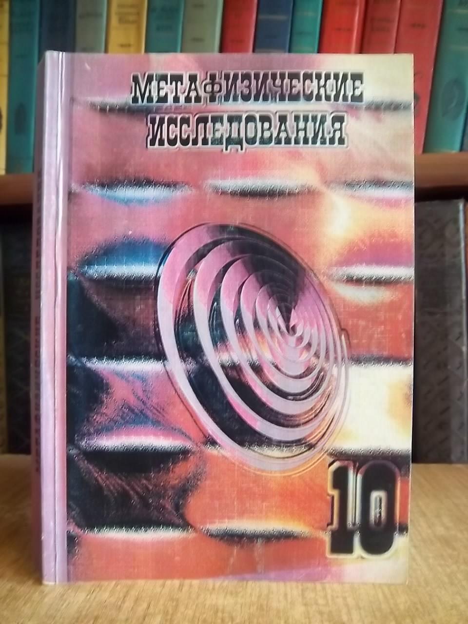 Метафизические исследования Выпуск 10 Религия