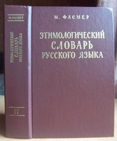 Этимологический словарь русского языка в 4-х томах Том 4