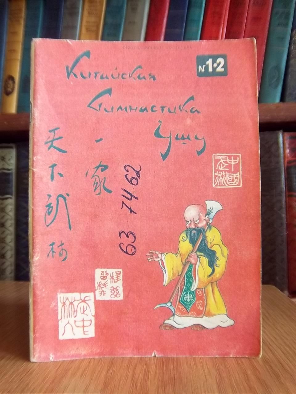 Китайская гимнастика Ушу Информационный бюллетень № 1-2