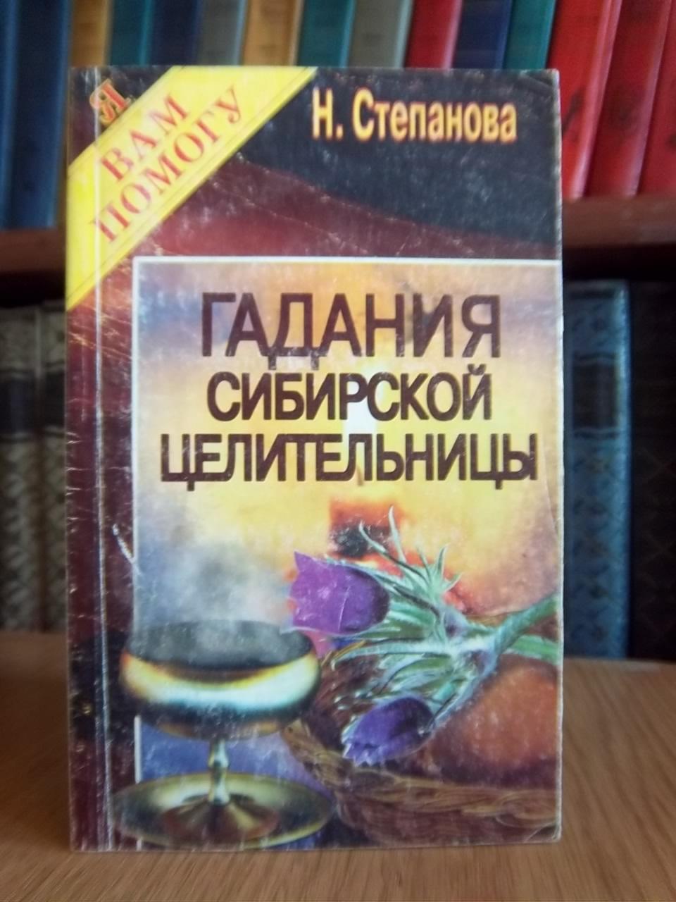 Гадания сибирской целительницы