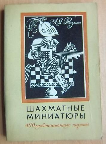 Шахматные миниатюры 400 комбинационных партий