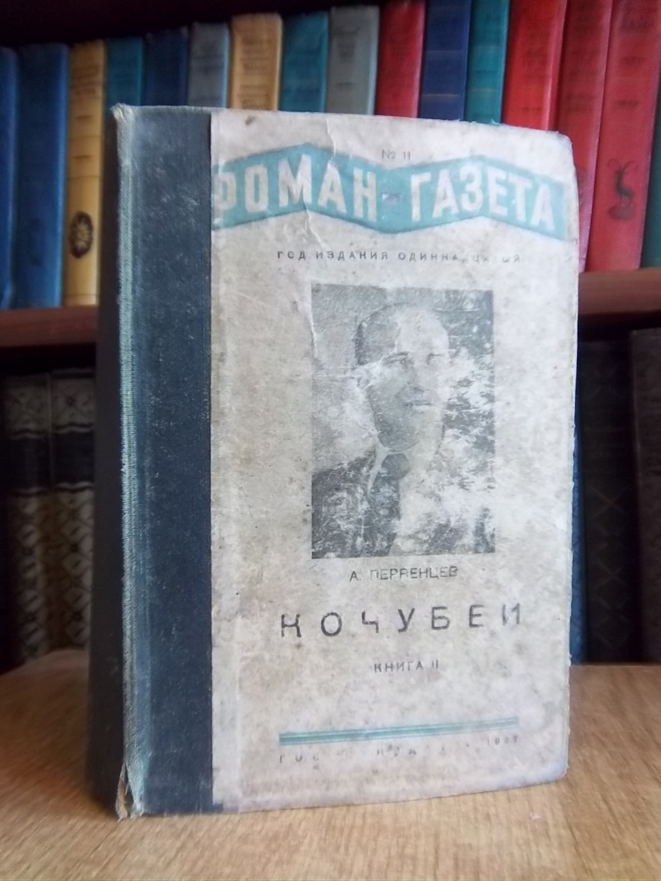 Роман-газета №№ 1/1934г, 4, 5, 9, 11/1937г