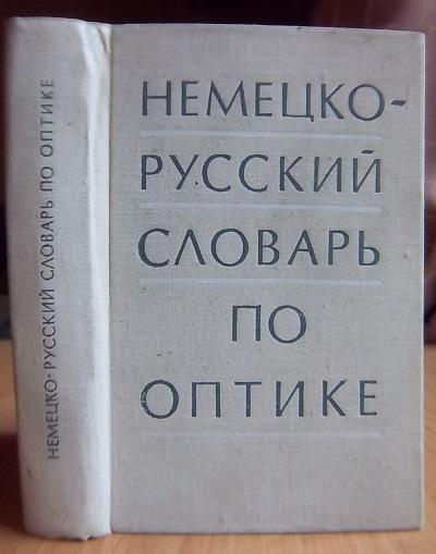 Немецко-русский словарь по оптике