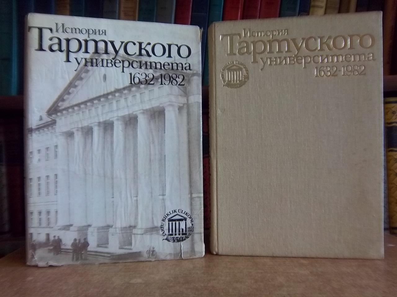 История Тартуского университета 1632-1982