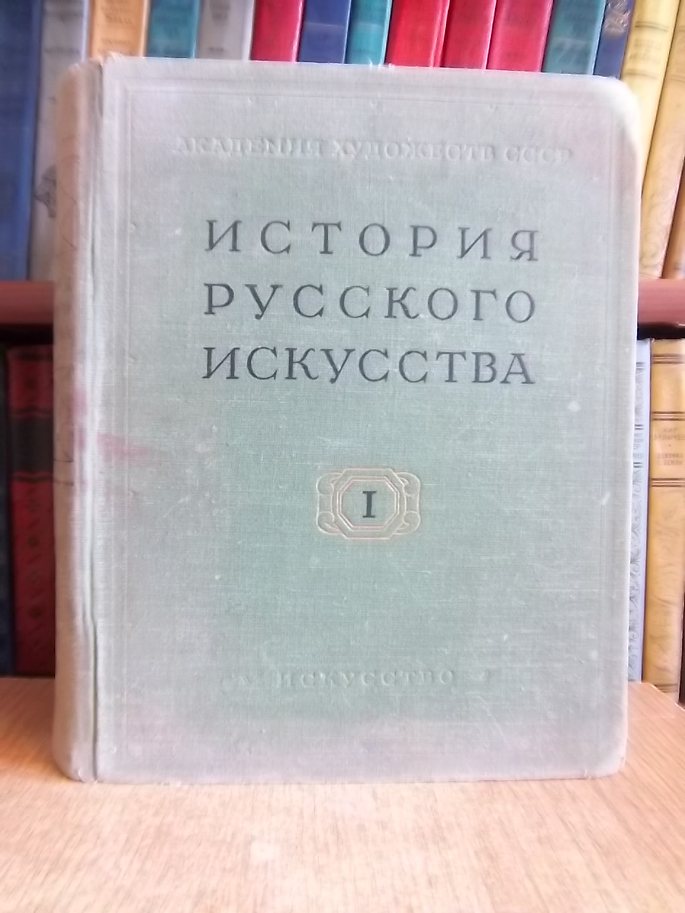 История русского искусства В 2-х томах Том 1