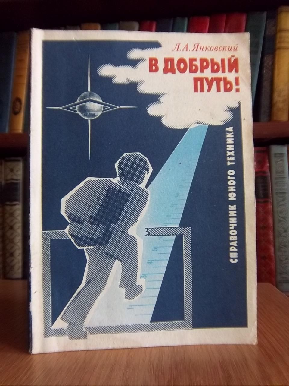 В добрый путь Справочник юного техника