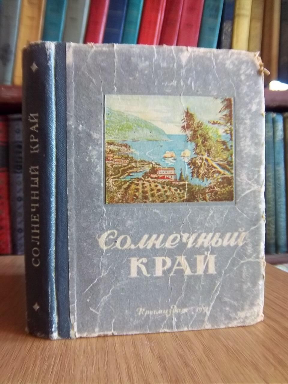 Солнечный край Краткий очерк о Крыме