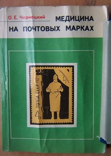 Медицина на почтовых марках
