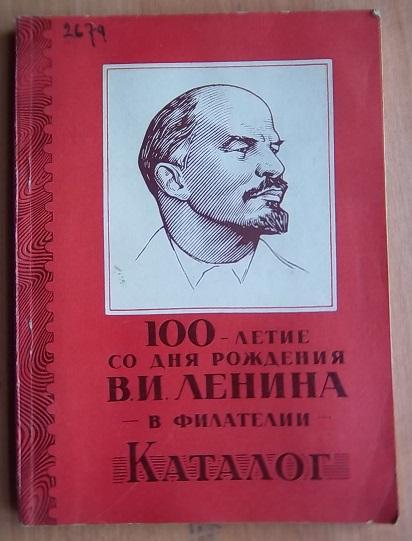 100-летие со дня рождения ВИ Ленина в филателии Каталог