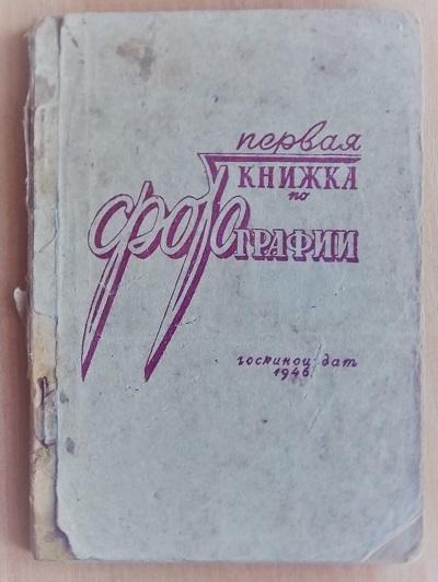 Первая книжка по фотографии