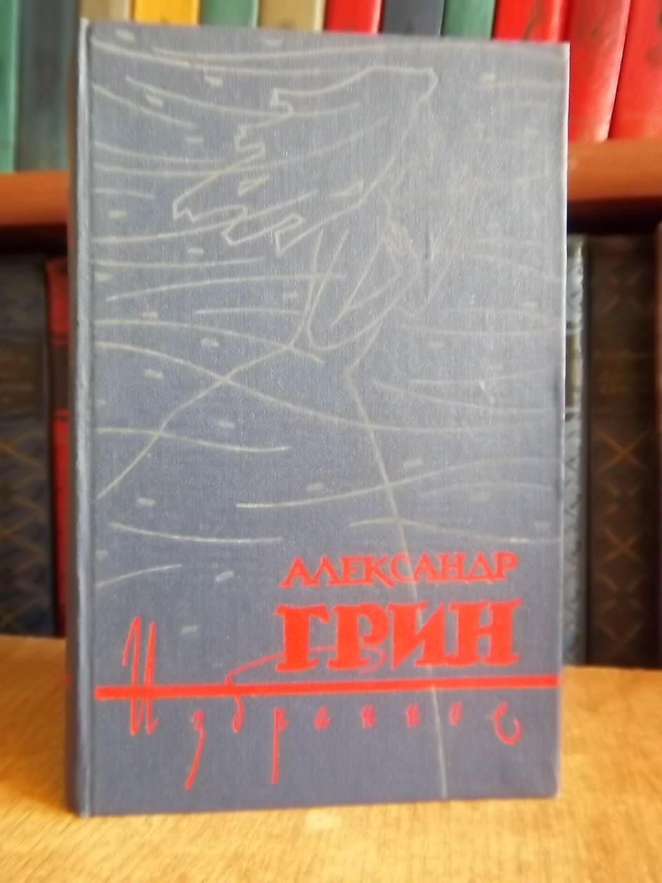 Избранное В двух томах Том 2