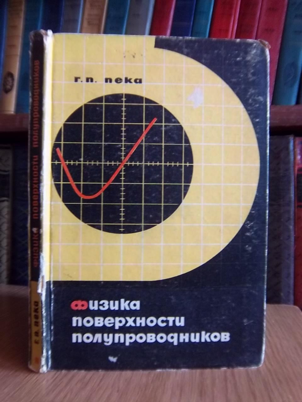 Физика поверхности полупроводников