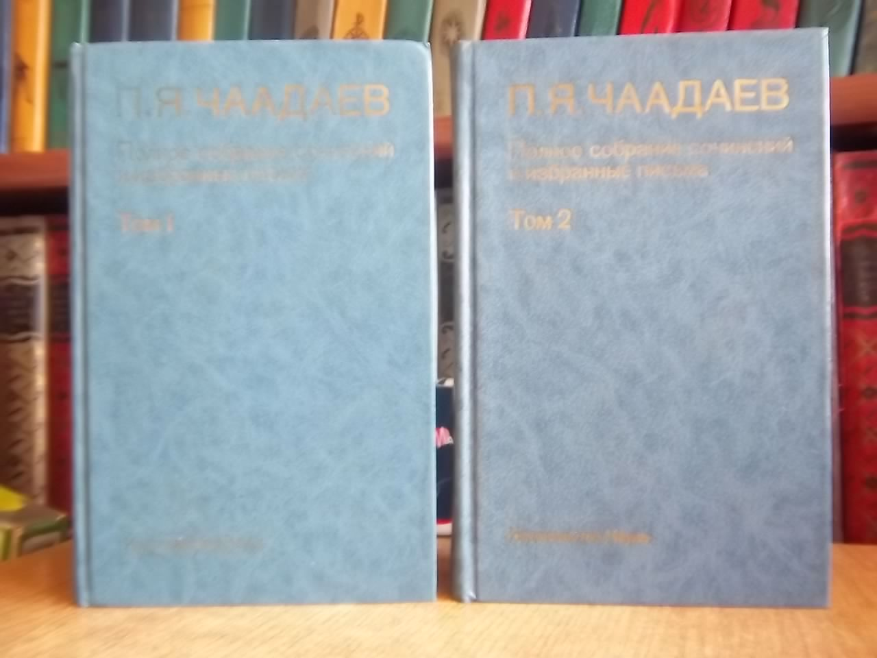 Полное собрание сочинений и избранные письма В двух томах