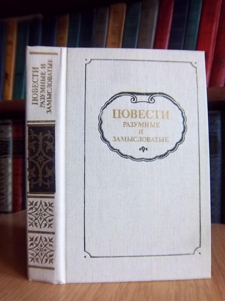 Повести разумные и замысловатые Популярная проза XVIII века