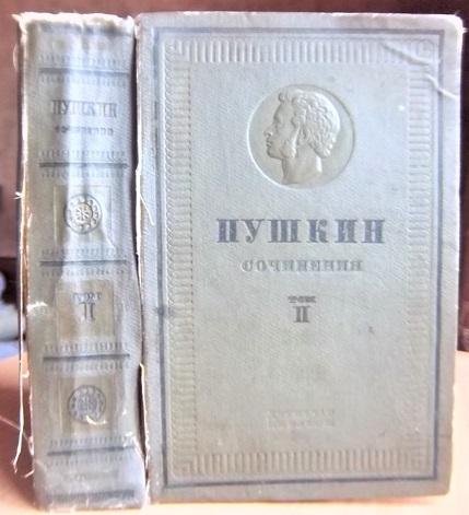Сочинения в трех томах Том второй (Поэмы Евгений Онегин Сказки)
