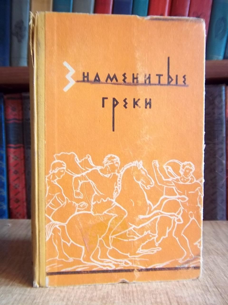Знаменитые греки Жизнеописание Плутарха