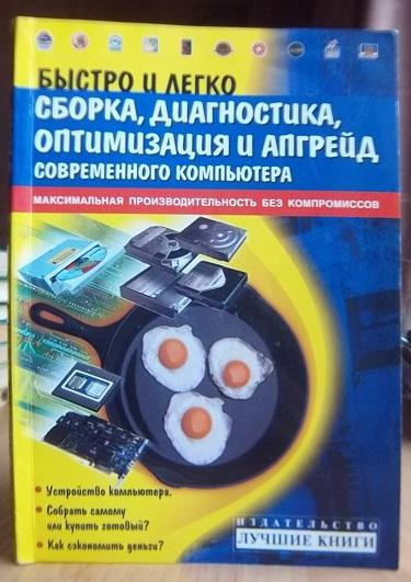 Быстро и легко Сборка, диагностика, оптимизация и апгрейд современного компьютера Учебное пособие