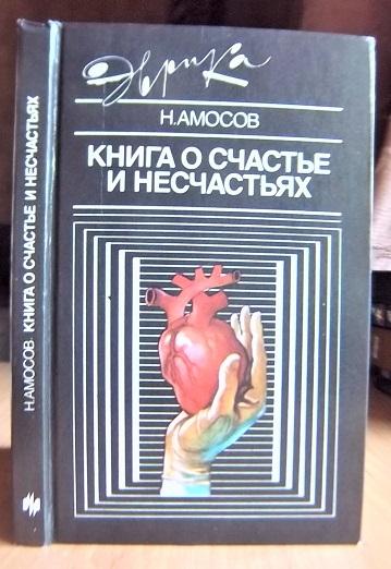 Книга о счастье и несчастьях Дневник с воспоминаниями и отступлениями Книга вторая