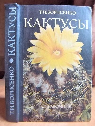 Кактусы Справочник