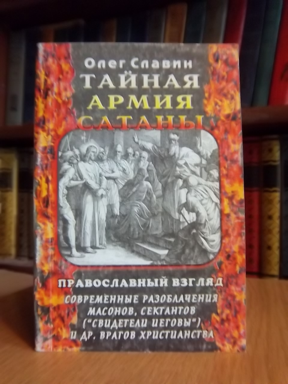 Тайная армия сатаны Православный взгляд