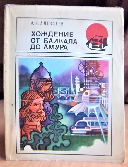 Хождение от Байкала до Амура. Алексеев А.