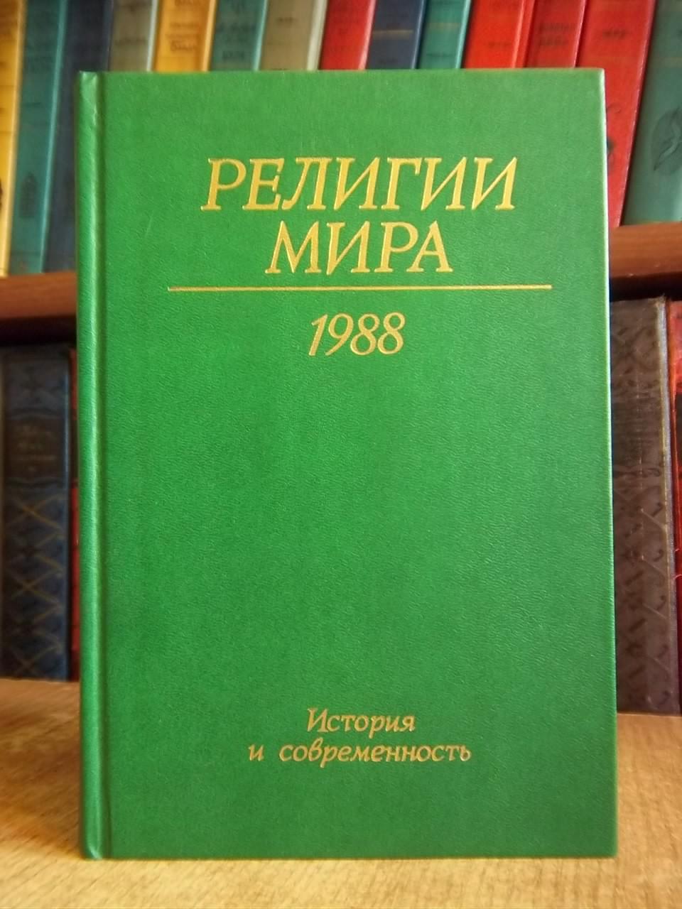 Религии мира История и современность Ежегодник 1988