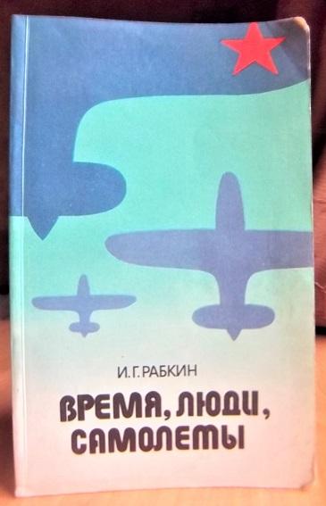 Время, люди, самолеты