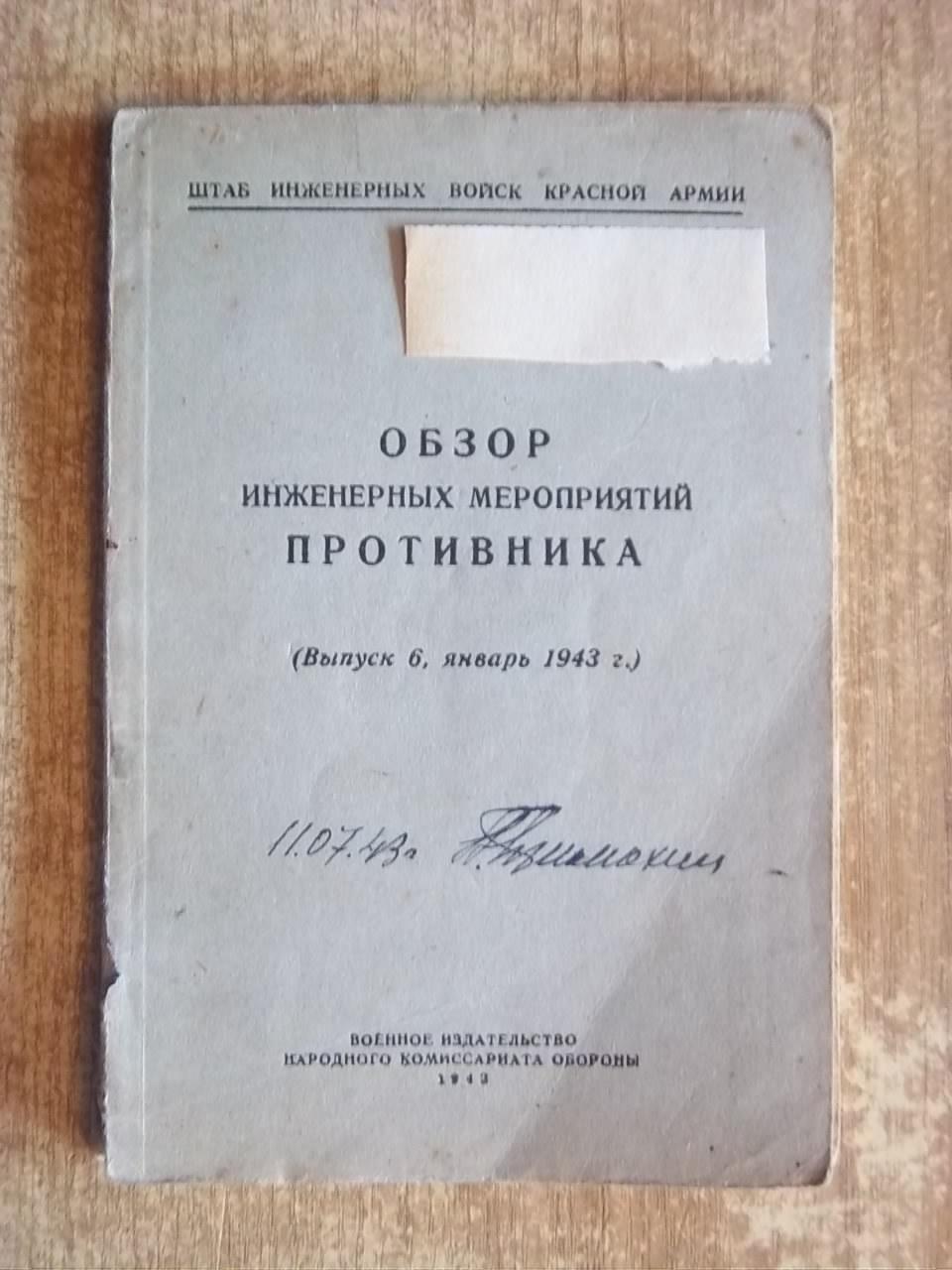 Обзор инженерных мероприятий противника (Выпуск 6, январь 1943 г)