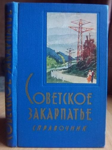 Советское Закарпатье Справочник