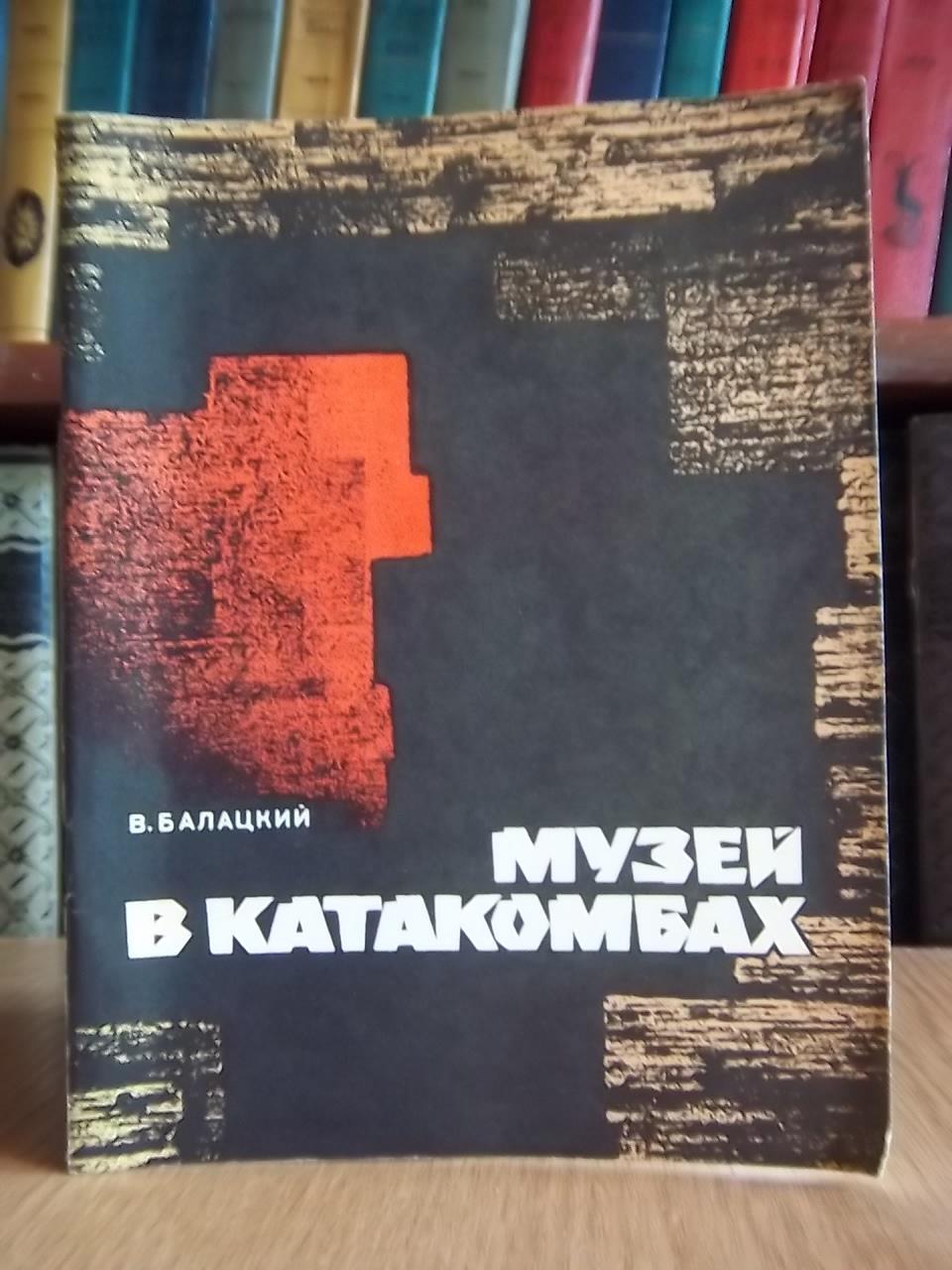 Музей в катакомбах Путеводитель