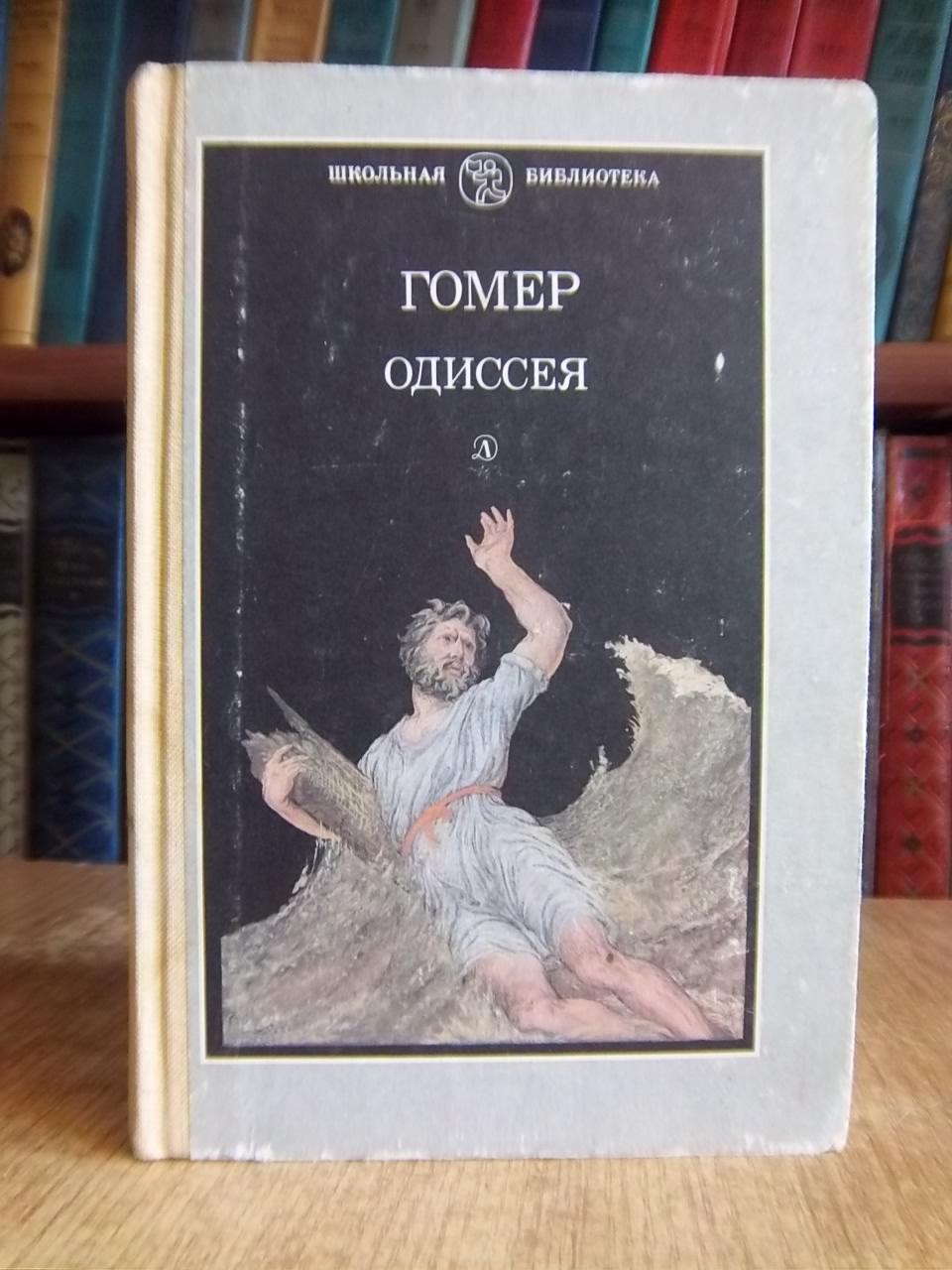 Одиссея Эпическая поэма
