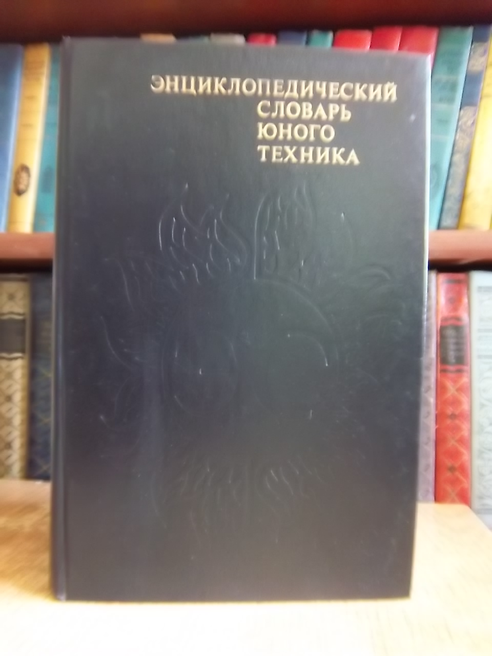 Энциклопедический словарь юного техника