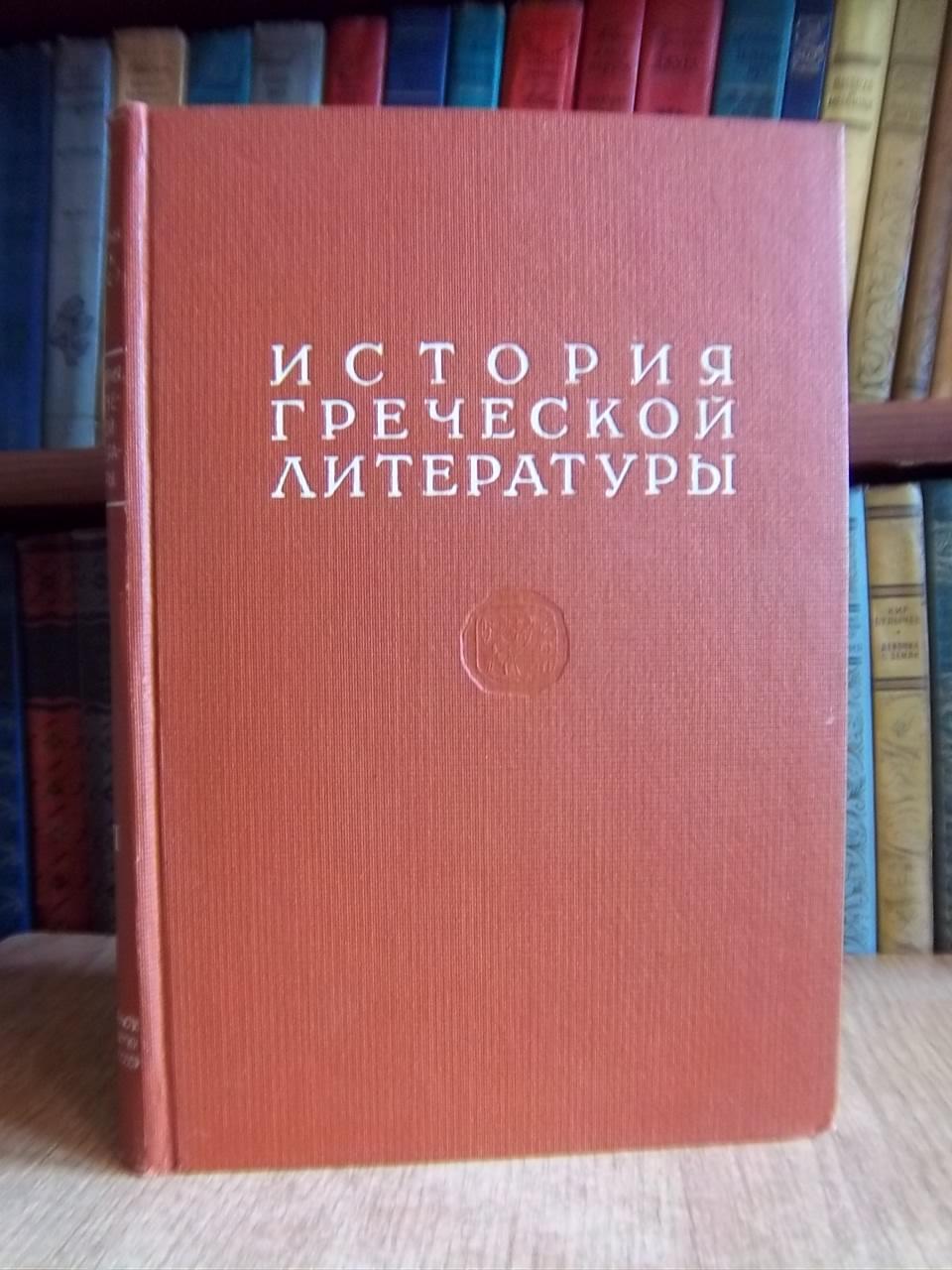 История греческой литературы Том II  История, философия, ораторское искусство класического периода