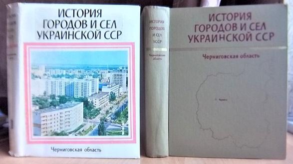 История городов и сел Украинской ССР в двадцати шести томах Черниговская область