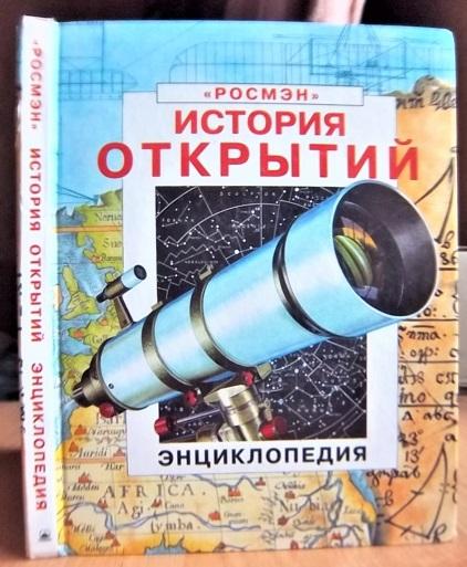 История открытий Энциклопедия