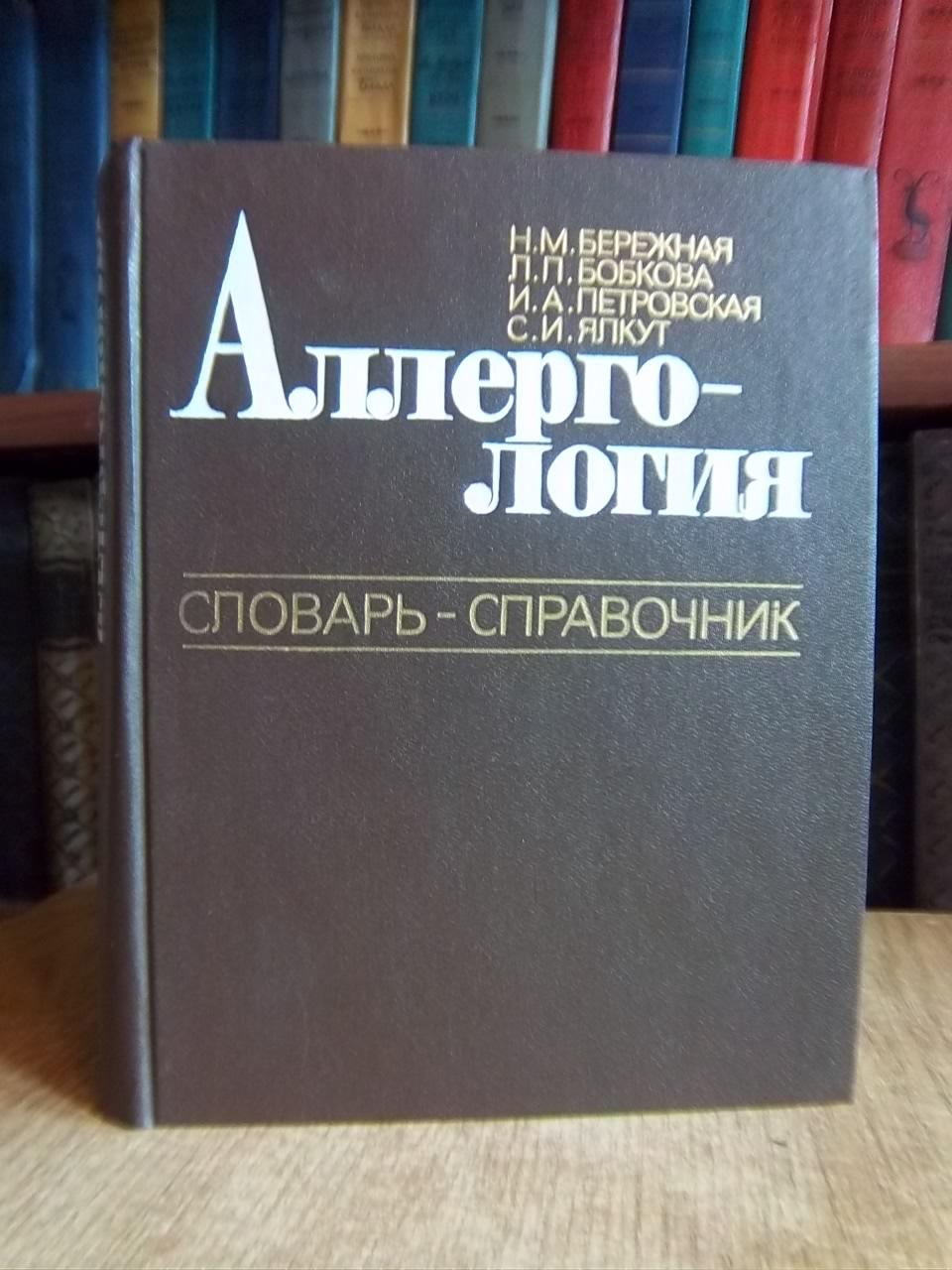 Аллергология Словарь-справочник