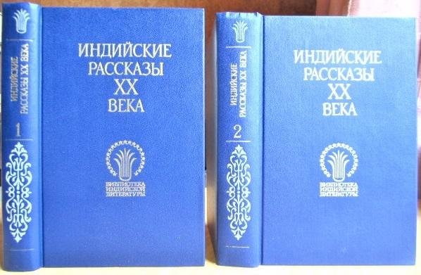 Индийские рассказы ХХ века В двух томах