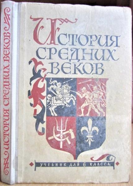 История средних веков Учебник для 6-го класса