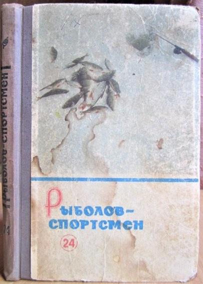 Рыболов-спортсмен Выпуск 24 Альманах