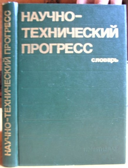 Научно-технический прогресс Словарь