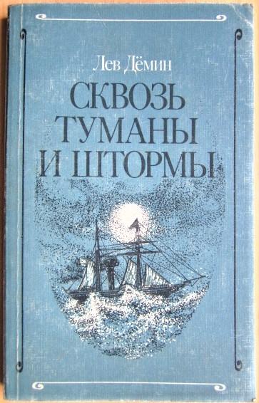 Сквозь туманы и штормы (мореплаватель Воин Андреевич Римский-Корсаков)