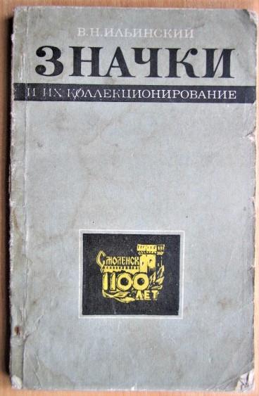Значки и их коллекционирование (Пособие для фалеристов)