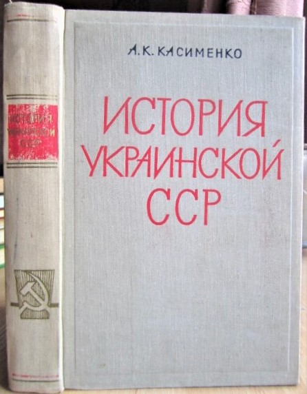 История Украинской ССР Популярный очерк