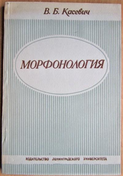 Морфонология
