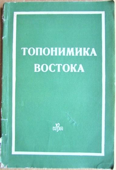 «Топонимика Востока» Сборник статей (Труды совещания по топонимике Востока Москва, 10-13 апреля 1961г)