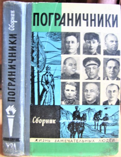 Пограничники Сборник
