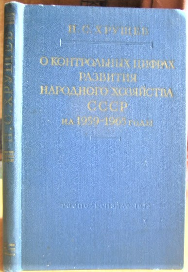 О контрольных цифрах развития народного хозяйства СССР на 1959-1965 годы